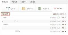 QQ空间日志列表的浏览模式有哪几种